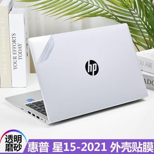 2021款惠普星15电脑机身贴膜15-eg0010tx透明磨砂保护
