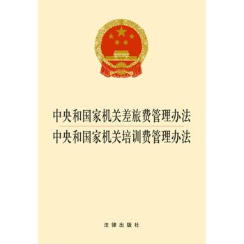 和国家机关差旅费管理办法 和国家机关培训费