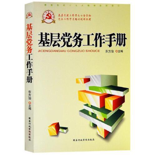 基层党务工作手册 东方治 著 基层党建工作案头读物 党务工作学习培训