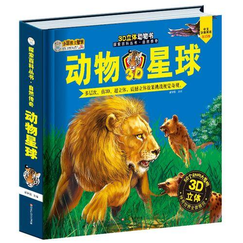 动物星球3d版立体儿童翻翻立体书 科普读物0-3-4-5-6-7-10岁儿童图书