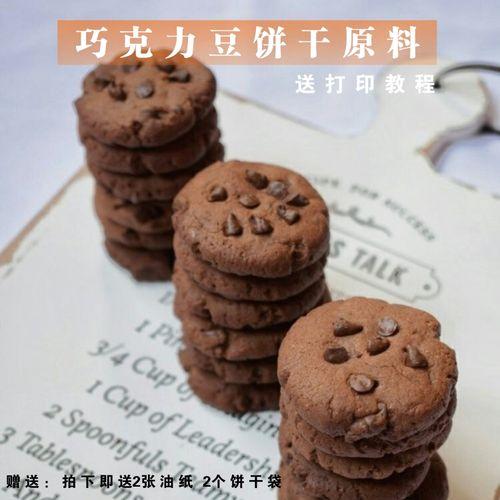 巧克力豆曲奇饼干原料套餐 新手自制diy黄油饼干烘焙