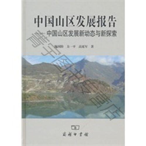 【现货直发】中国山区发展报告——中国山区发展新动态与新探索