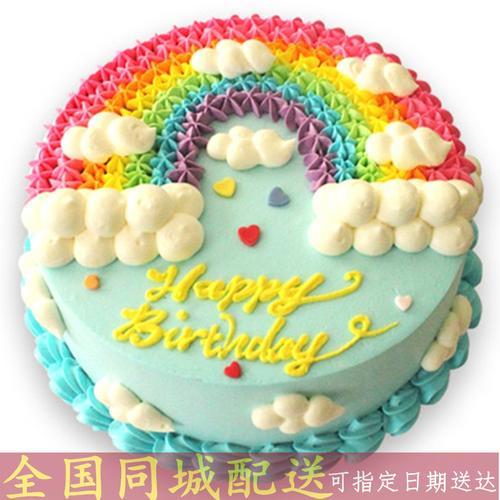 全国配送个性创意儿童彩虹生日蛋糕会昌县寻乌县石城县吉安县新干县