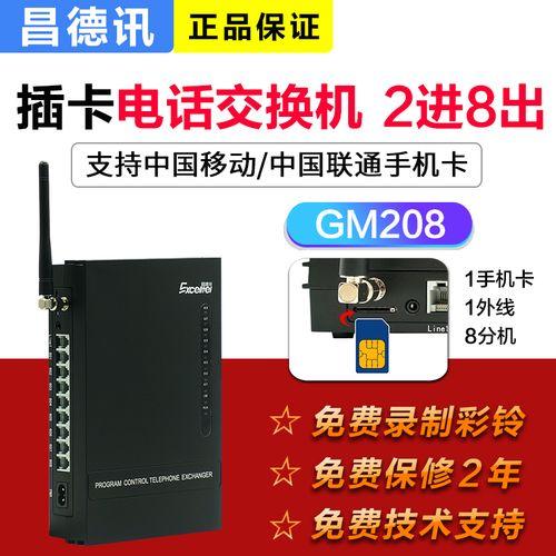 昌德讯gm208程控电话交换机内线电话2进8出4g全网通无线转有线