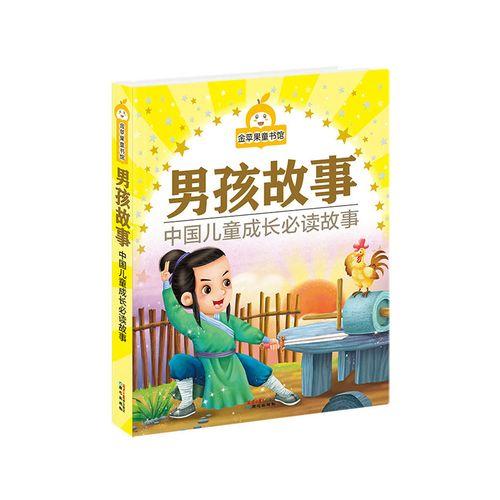 男孩故事  金苹果童书馆 中国儿童成长b读经典 6-12周岁小学生课外