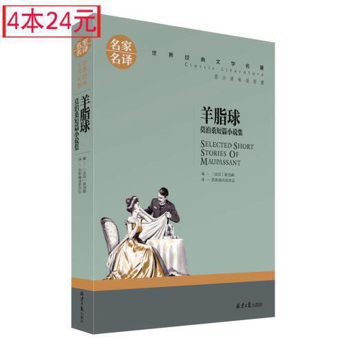 书籍正版羊脂球莫泊桑短篇小说集名家名译经典文学