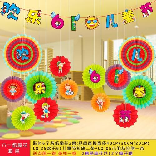 六一儿童节装饰酒店布置桌飘吊饰挂饰活动主题幼儿园