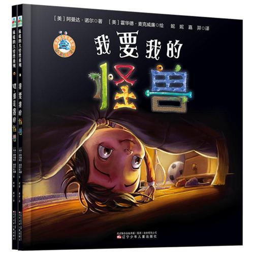 森林鱼童书·分床焦虑系列:我要我的怪兽+嘿,那是我的