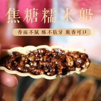 焦糖杏仁糯米船成品年货置办美食零食焦糖杏仁脆坚果糯米船 焦糖杏仁
