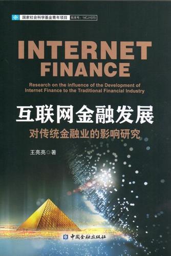 王亮亮 中国金融出版社 9787504985118 金融与投资