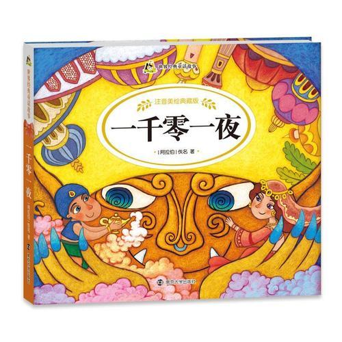 正版 一千零一夜-世界经典童话故事-注音美绘典藏版 佚名 书 少儿书籍