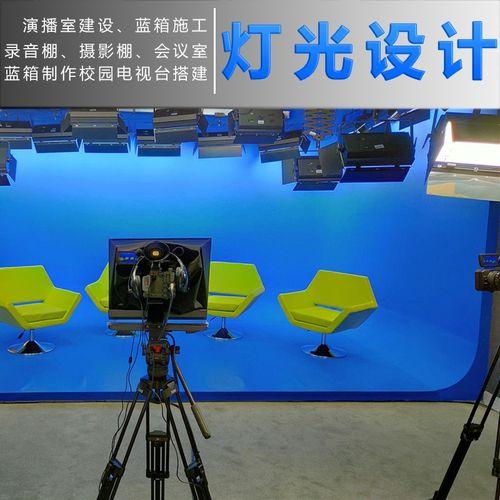虚拟演播室灯光设计安装蓝箱制作抠像led影视灯摄影棚