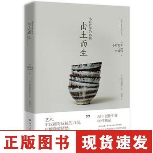 【正版】 小野哲平的器物:由土而生