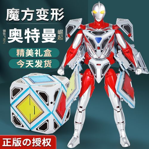 儿童变形魔方机器人模型可动超人偶男孩钢铁飞龙之奥特曼力量玩具