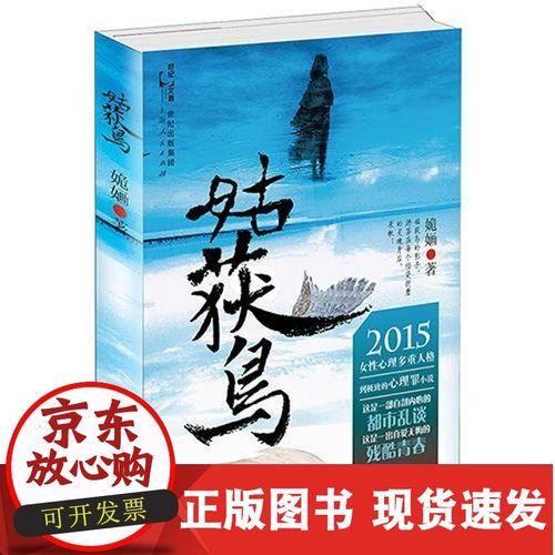正版 姑获鸟9787208132177 姽婳上海出版社小说长篇
