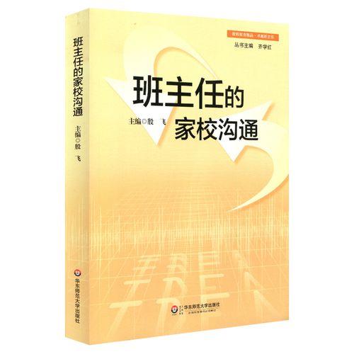 正版 华东师范大学教育书籍  班主任的家校沟通  殷飞