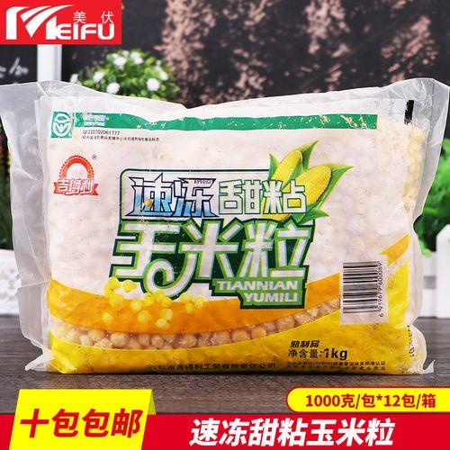 【吉得利】玉米粒非转基因零食速冻甜黏沙拉披萨冷菜搭档水果1kg
