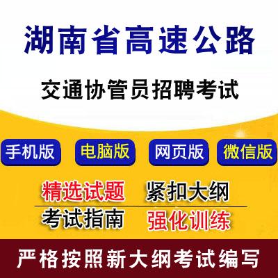 湖南省高速公路交通协管员招聘考试备考章节练习试题