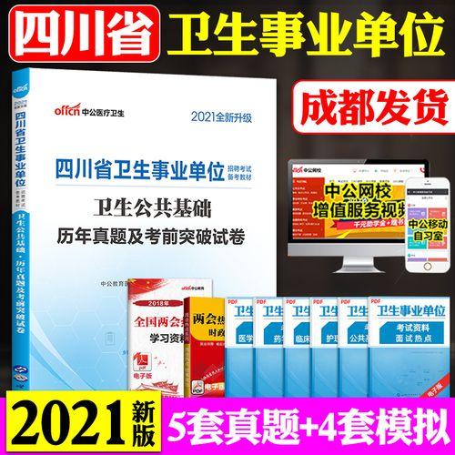 成都发 中公2021四川省卫生事业单位招聘考试卫生公共