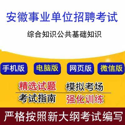 安徽事业单位招聘考试综合知识公共基础知识重点题库