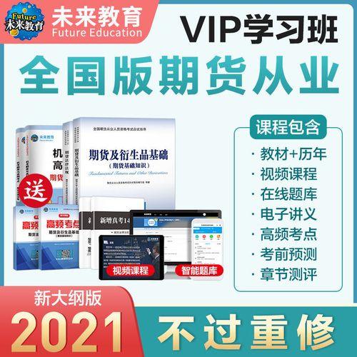 2021期货从业考证教材课程试卷vip学习班拿证 期货从业vip学习包