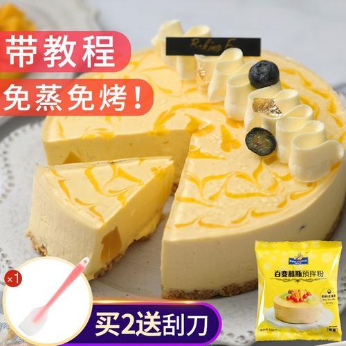 慕斯预拌粉diy自制做慕斯蛋糕材料套餐免烤慕斯粉