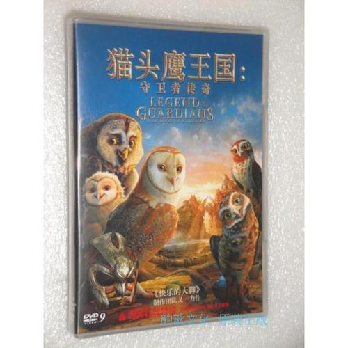全新 新索 正版 动画片dvd9 猫头鹰王国 守卫者传奇