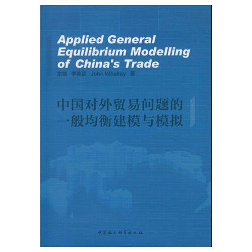 中国对外贸易问题的一般均衡建模与模拟(英文版)(dx)