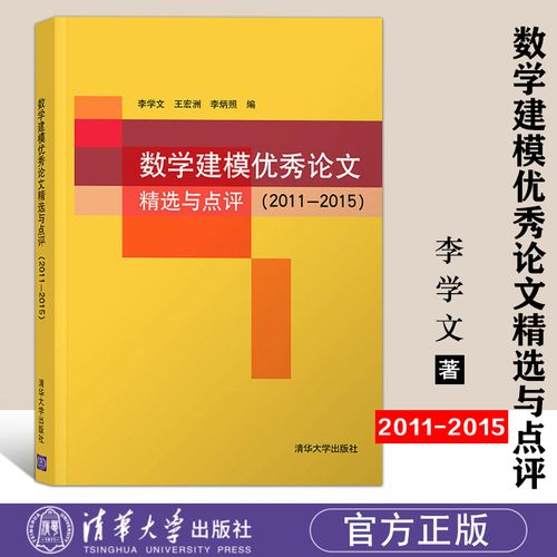 正版现货  数学建模优秀论文精选与点评 2011-2015 数学建模优秀论文