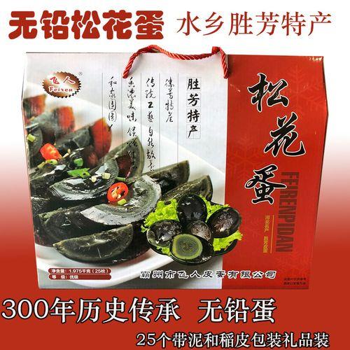 河北省霸州胜芳松花蛋特产鸭蛋飞人皮蛋变蛋(25个带泥