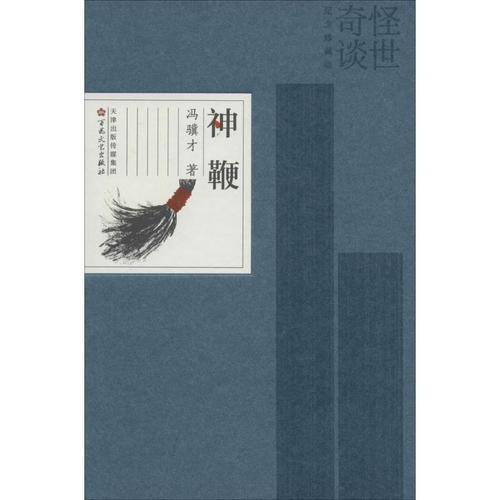 神鞭 冯骥才 著 百花文艺出版社(天津)有限公司