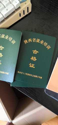 陕西省就业培训合格证定制定做