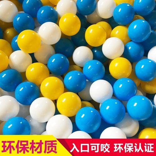 日本内宝宝婴儿童玩具球波波球海洋球2岁宝宝具加厚海洋球彩色球