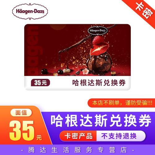 哈根达斯电子兑换券 手机抵用券 卡密短链接自动发货