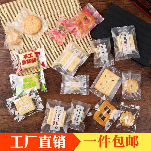 新款雪花酥包装袋牛轧糖烘焙食品曲奇饼干袋奶枣包装糖果袋