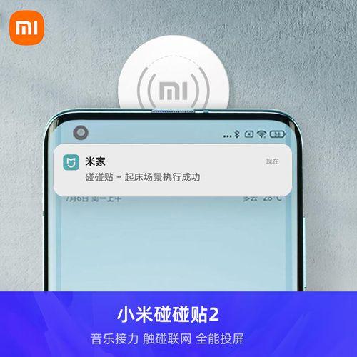 小米碰碰贴2全能智能米家套装无线开关影音播放app控制wifi连接碰碰