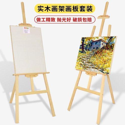 4k折松原黄套装多功能专业木美术画板画板生画架1.5米
