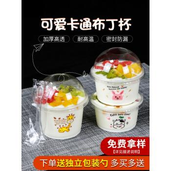 一次性卡通布丁杯加厚塑料酸奶果冻慕斯木糠杯双皮奶碗耐高温带盖
