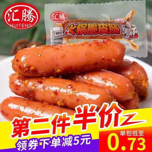 汇腾 火锅脆皮肠20支 香辣香脆肠火腿肠麻辣小香肠