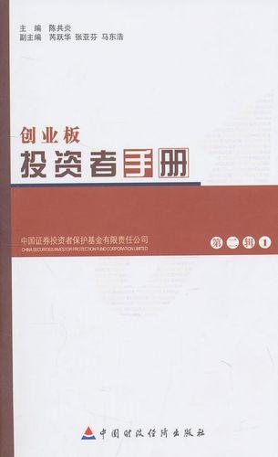 投资者手册第二辑 陈共炎 主编,中国证券投资者保护基金有限责任公司