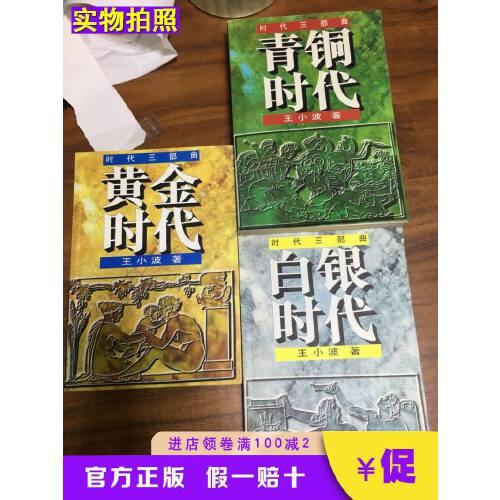 【二手9成新】王小波时代三部曲3册全(黄金时代白银时代青铜时代)