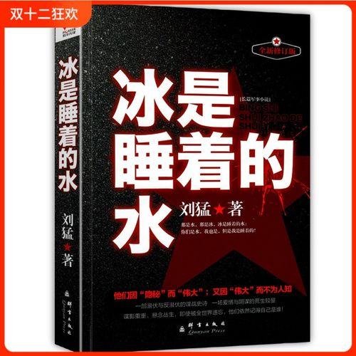 2020新修订版 正版 冰是睡着的水 狼牙少帅刘猛军事小说 国安特工神秘