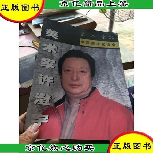 正版中国美术家协会 美术家许澄宇