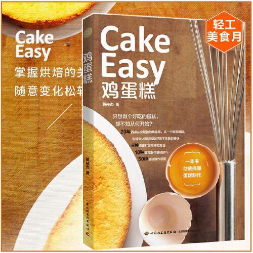 【五折包邮】鸡蛋糕 蛋糕胚乳酪蛋糕巧克力布朗尼蛋糕
