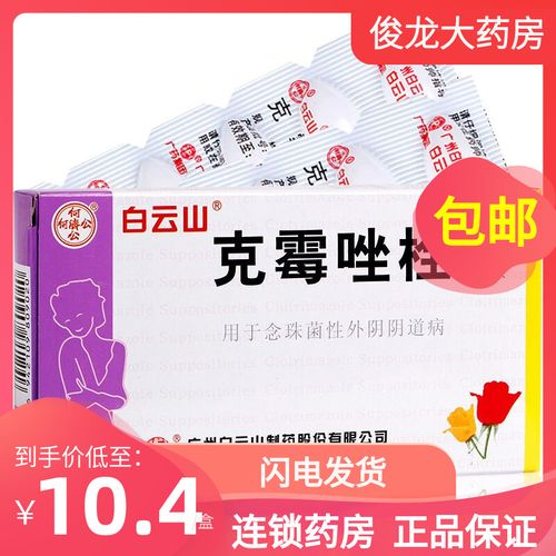 白云山克霉唑栓阴栓剂10枚女性私处外阴瘙痒止痒抑菌y道片专用药