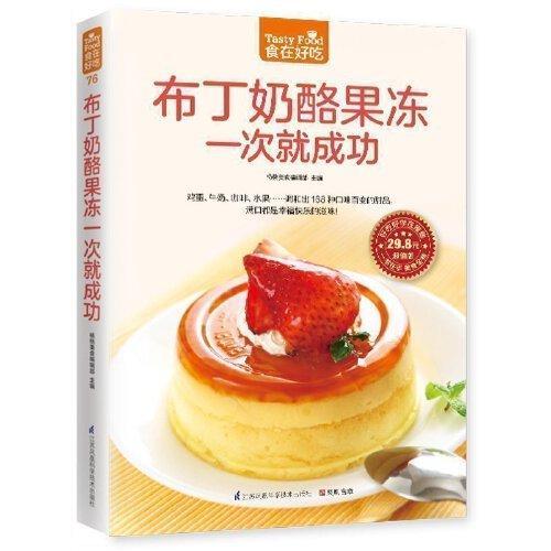 蛋糕甜点制作书籍 做甜品的书 西式甜点书美食食谱家庭健康美味小吃