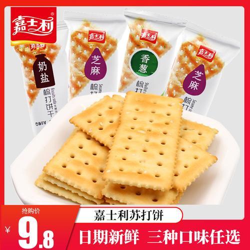 嘉士利苏打饼干500g小包装香葱奶盐芝麻味早餐代餐