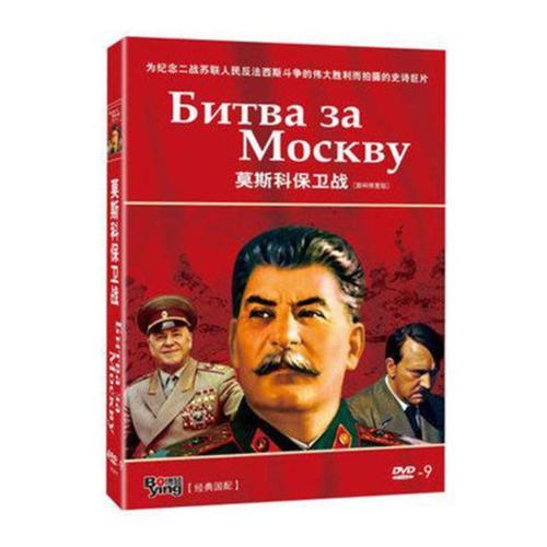 正版二战经典电影碟片前苏联译制片 莫斯科保卫战 高清版4dvd9