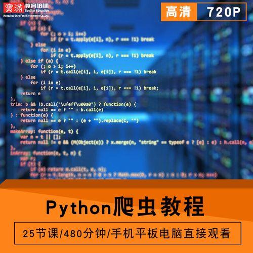 python视频教程 爬虫入门实战教学urllib xpath scrapy 在线课程