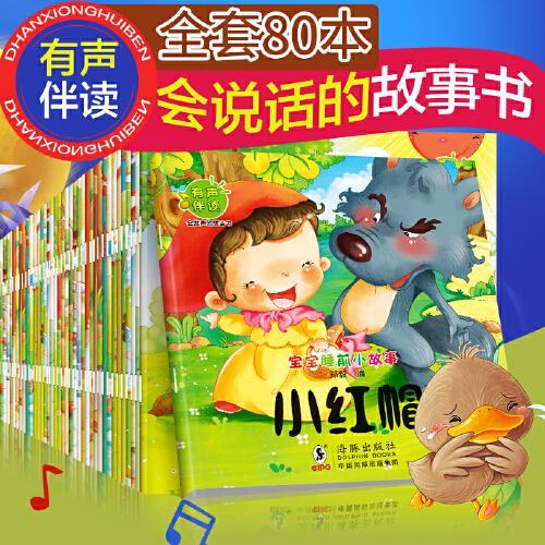 周岁经典格林童话狼来了儿童读物幼儿园早教书启蒙益智幼儿绘本漫画书